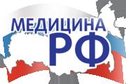 Медицина РФ