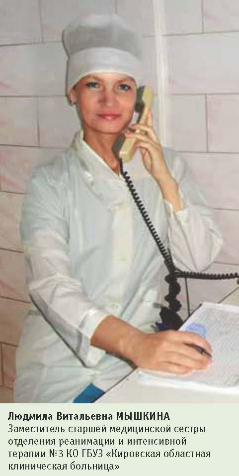 действия термобелья старшая медицинская сестра вакансии москва для спорта